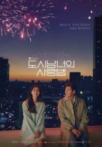 """Ji Chang Wook Dan Kim Ji Won Kencan Berdua Dalam Poster """"City Couple's Way of Love"""""""