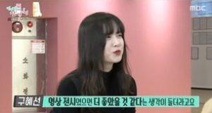 "Goo Hye Sun Tak Puas Dengan Pamerannya Di ""Point Of Omniscient Interfere"""