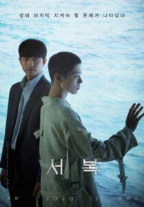 "Jelang Penayangan, Film ""Seobok"" Rilis Posternya"